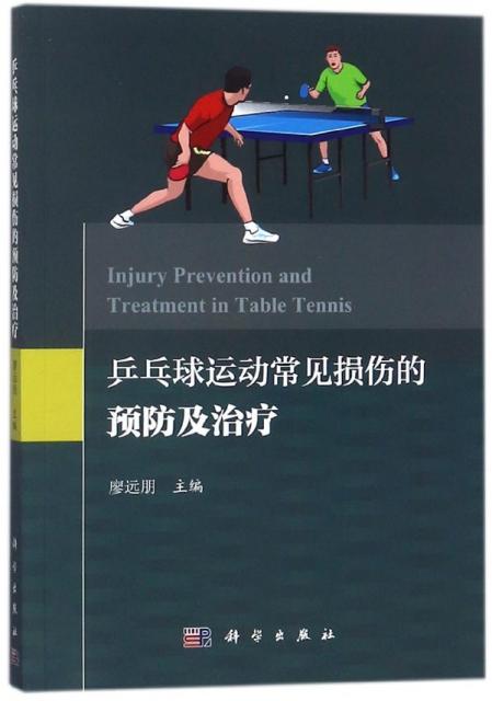 乒乓球運動常見損傷的預防及治療