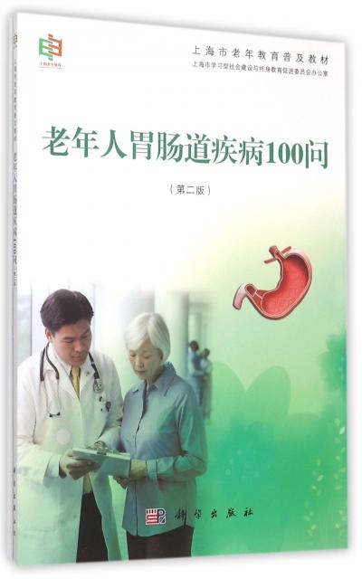 老年人胃腸道疾病100問(第2版上海市老年教育普及教材)