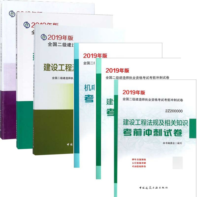 機電工程管理與實務 教材+考前衝刺試卷套裝 共6冊