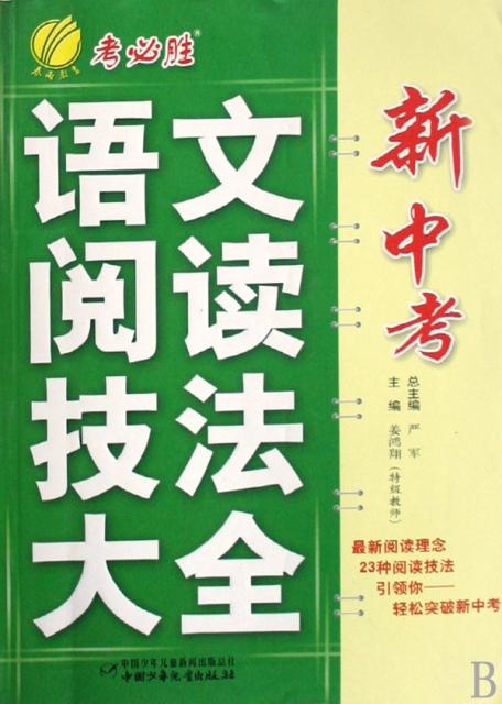 輕松學中文教學掛圖(3)