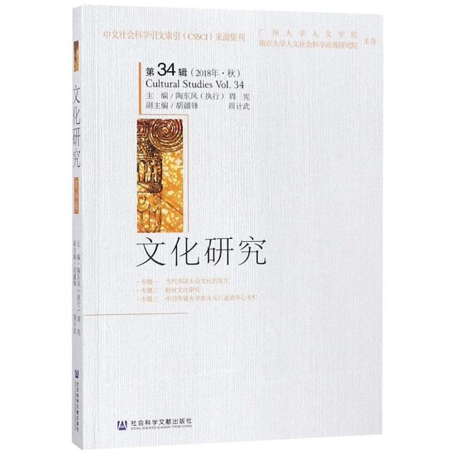 文化研究(第34輯2018年秋)