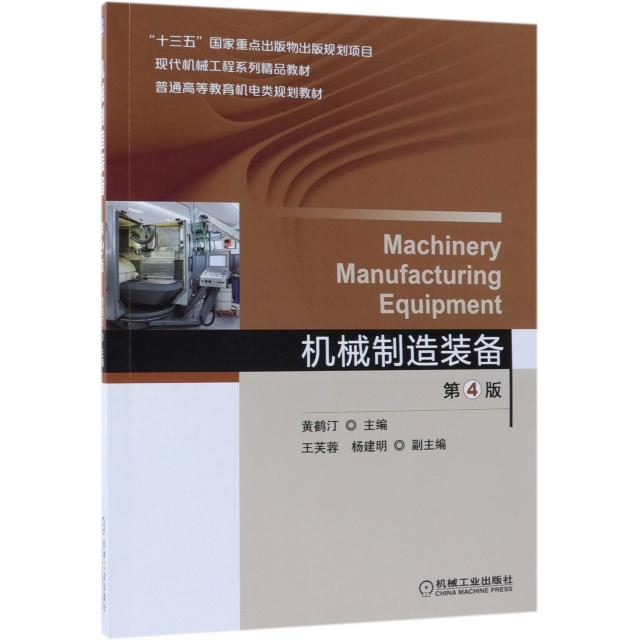 機械制造裝備(第4版普通高等教育機電類規劃教材)