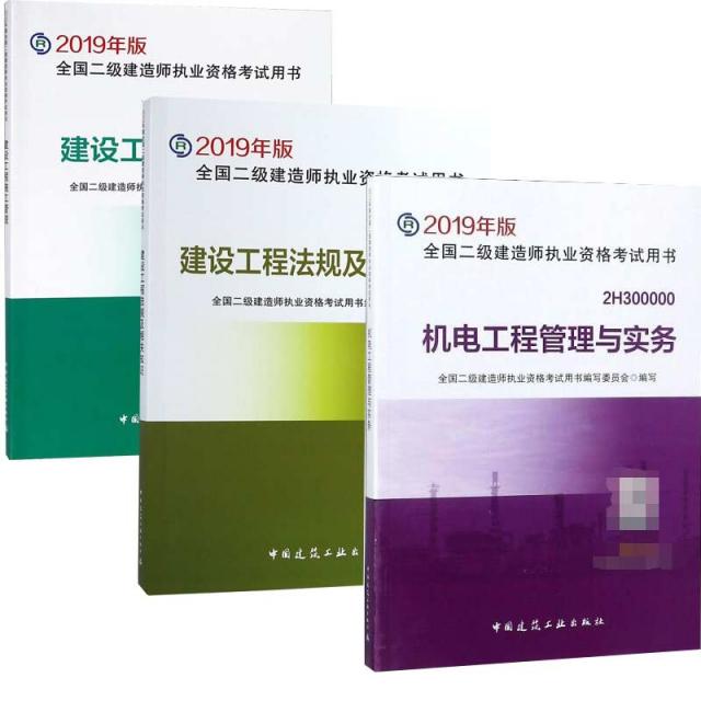 機電工程管理與實務 教材套裝 共3冊