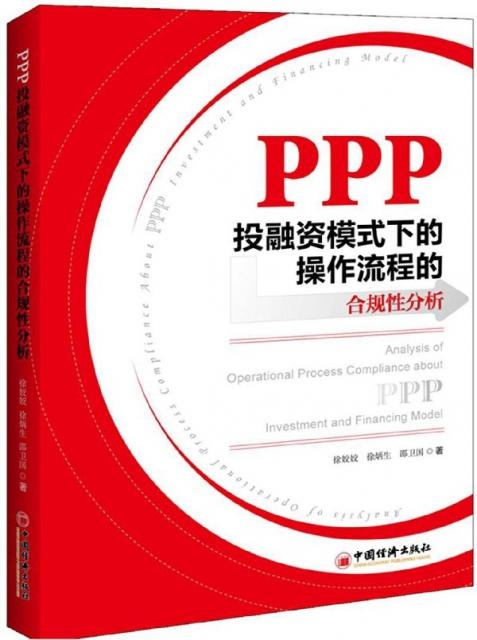 PPP投融資模式下的操作流程的合規性分析