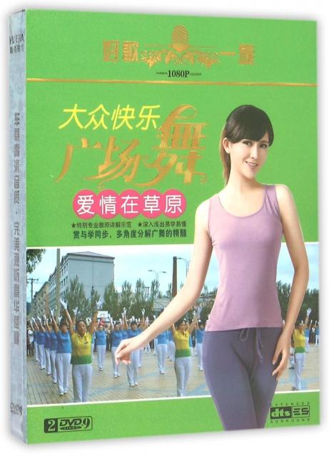 DVD-9大眾快樂廣場舞愛情在草原(2碟裝)
