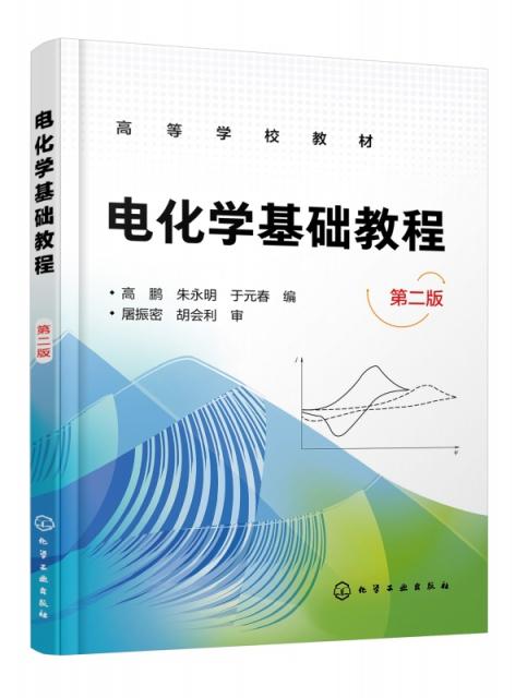 电化学基础教程(第2