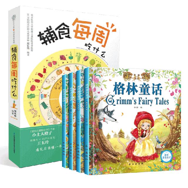 輔食每周喫什麼+世界著名童話4冊
