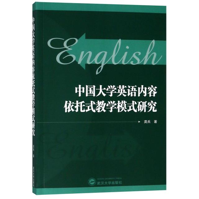 中國大學英語內容依托式教學模式研究
