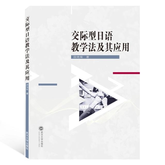 交際型日語教學法及其應用