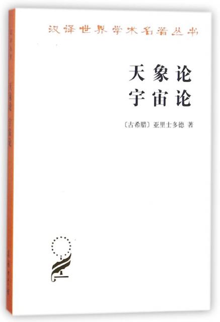 天像論宇宙論/漢譯世界學術名著叢書