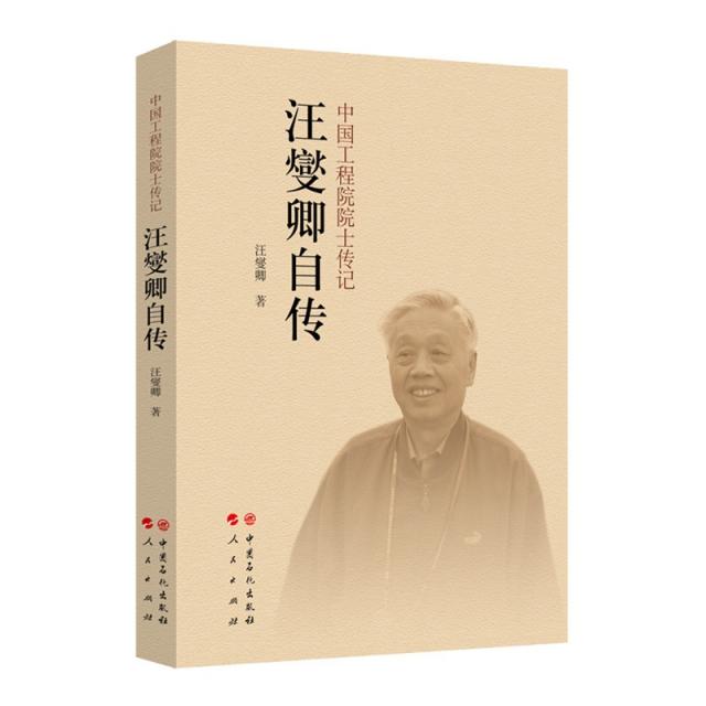 汪燮卿自傳/中國工程院院士傳記