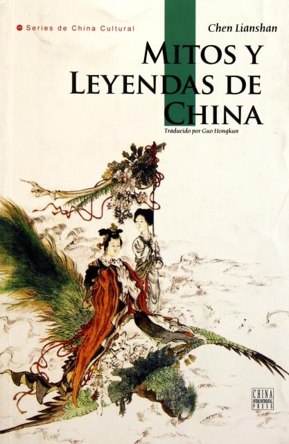 中國神話傳說(西班牙文版)