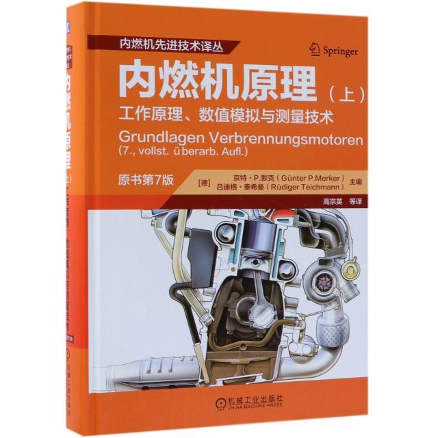 內燃機原理(上工作原理數值模擬與測量技術原書第7版)(精)/內燃機先進技術譯叢