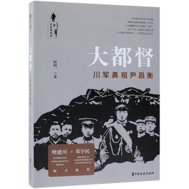 大都督(川軍鼻祖尹昌衡)/川軍全紀實繫列