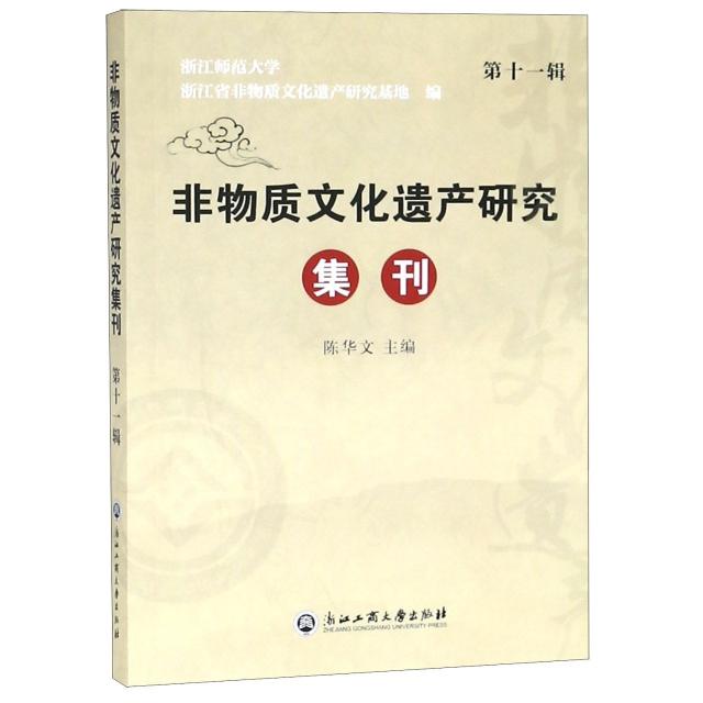 非物質文化遺產研究集刊(第11輯)