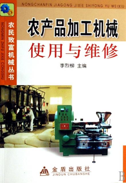 農產品加工機械使用與維修/農民致富機械叢書