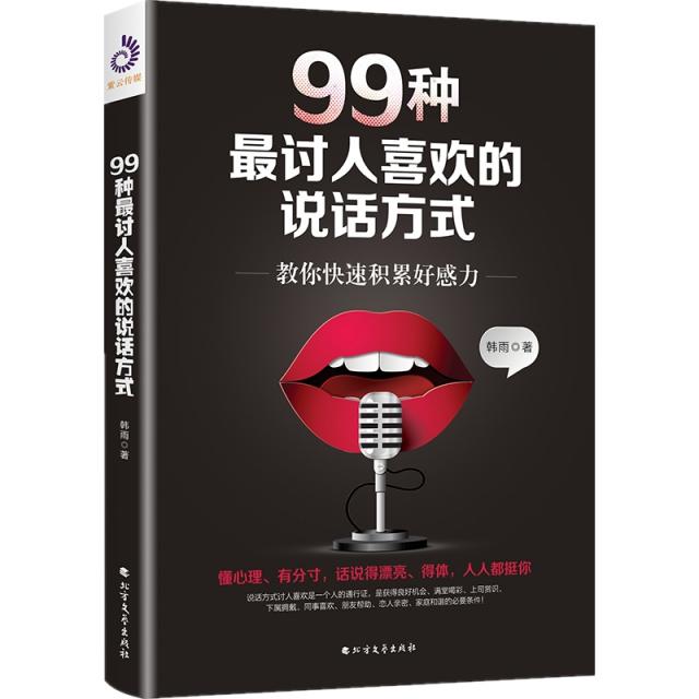 99種最討人喜歡的說話方式:教你贏得好人緣