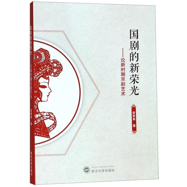 國劇的新榮光--論新時期京劇藝術