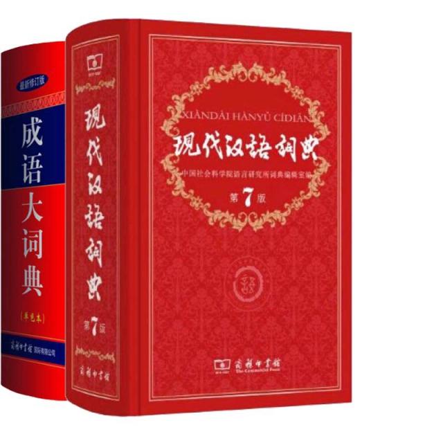 現代漢語詞典&成語大詞典 共2冊