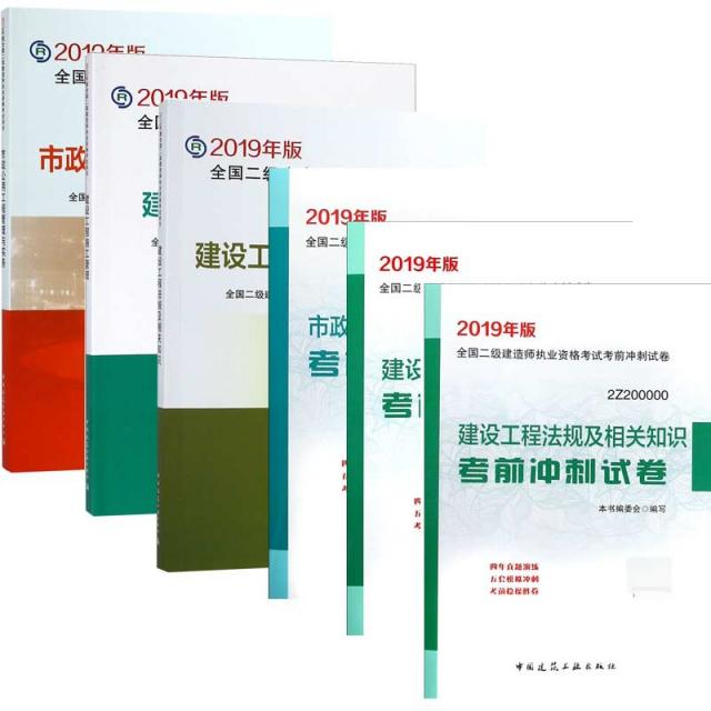 市政公用工程管理與實務 教材+考前衝刺試卷套裝 共6冊