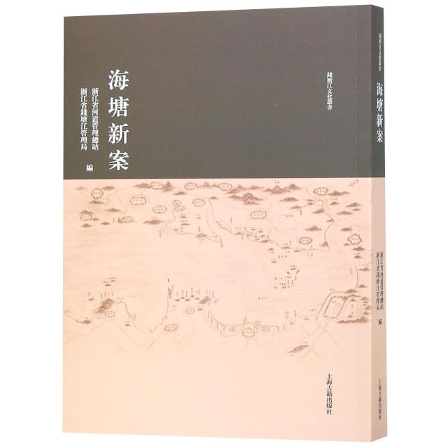 海塘新案/錢塘江文化叢書