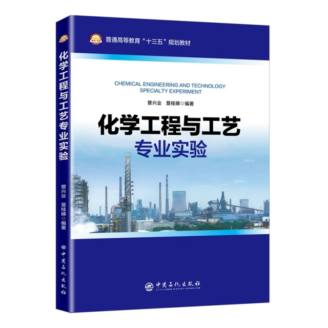 化學工程與工藝專業實驗(普通高等教育十三五規劃教材)