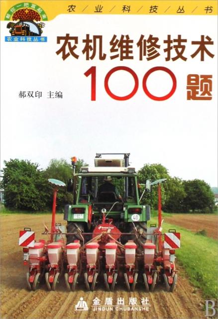 農機維修技術100題/幫你一把富起來農業科技叢書