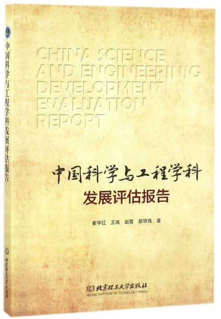 中國科學與工程學科發展評估報告