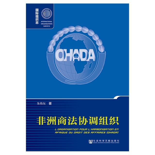 非洲商法協調組織(國際組織志)