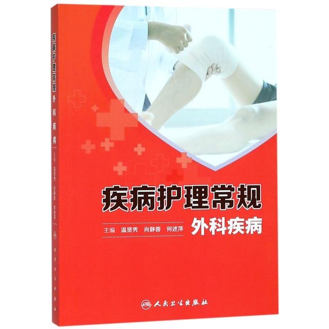 疾病護理常規(外科疾病)