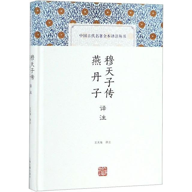穆天子傳燕丹子譯注(精)/中國古代名著全本譯注叢書