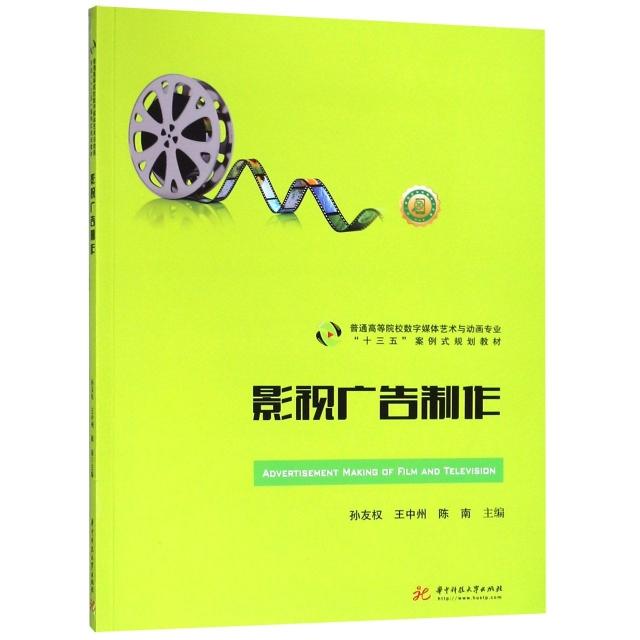 影視廣告制作(普通高等院校數字媒體藝術與動畫專業十三五案例式規劃教材)