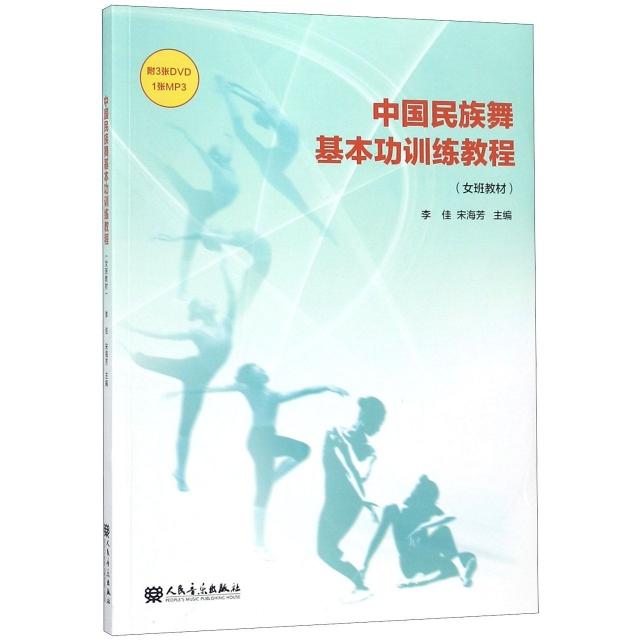 中國民族舞基本功訓練教程(附光盤女班教材)