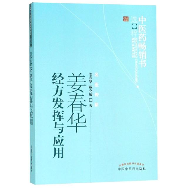 姜春華經方發揮與應用/中醫藥暢銷書選粹