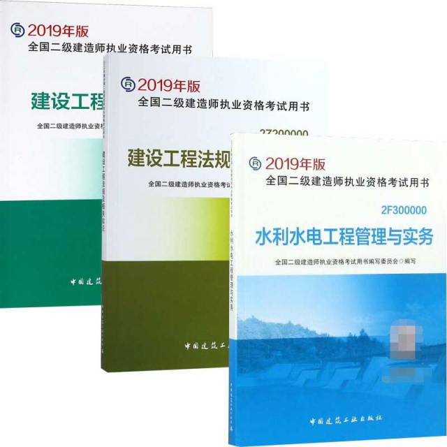 水利水電工程管理與實務 教材套裝 共3冊