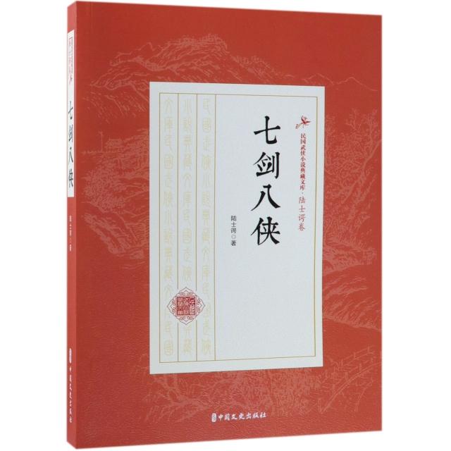 七劍八俠/民國武俠小說典藏文庫