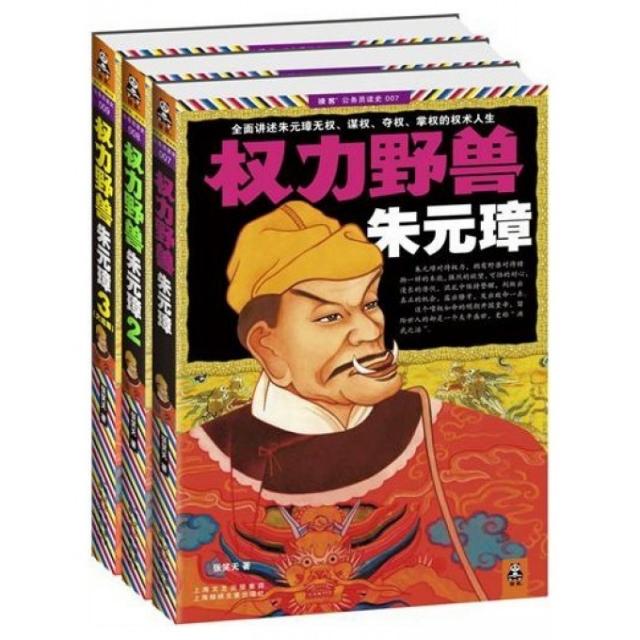 權力野獸朱元璋(共3冊)