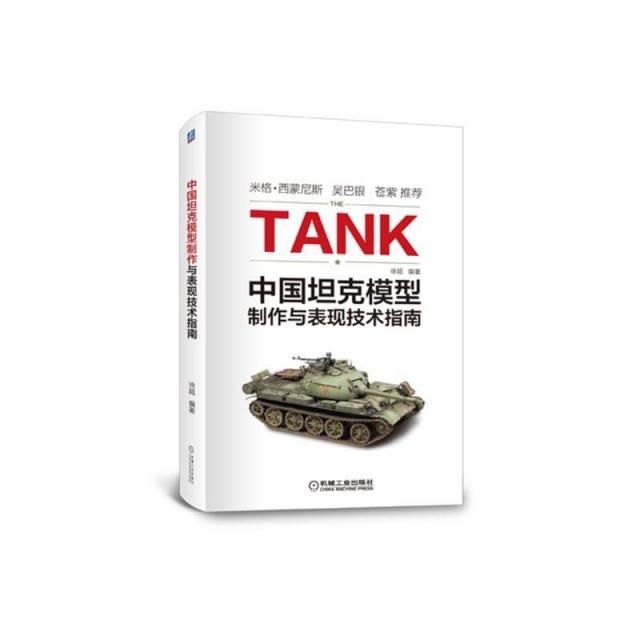 中國坦克模型制作與表現技術指南