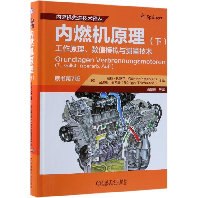 內燃機原理(下工作原理數值模擬與測量技術原書第7版)(精)/內燃機先進技術譯叢
