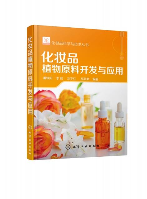 化妝品植物原料開發與應用/化妝品科學與技術叢書