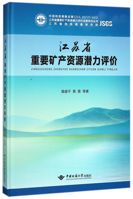 江蘇省重要礦產資源潛力評價(精)