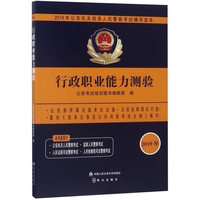 行政職業能力測驗(2019年公安機關招錄人民警察考試輔導讀本)