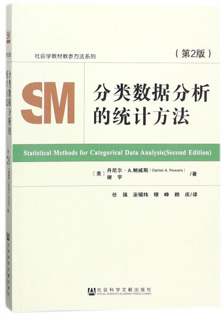 分類數據分析的統計方法(第2版)/社會學教材教參方法繫列