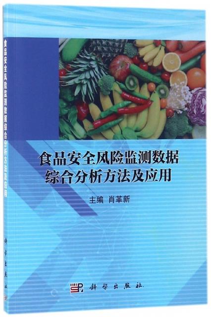 食品安全風險監測數據綜合分析方法及應用
