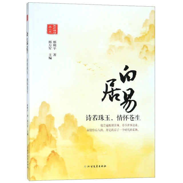 白居易(詩若珠玉情懷蒼生)/走近詩詞品人生