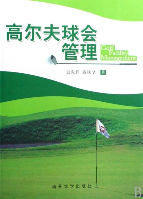 高爾夫球會管理