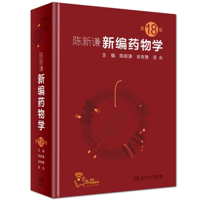 陳新謙新編藥物學(第18版)(精)