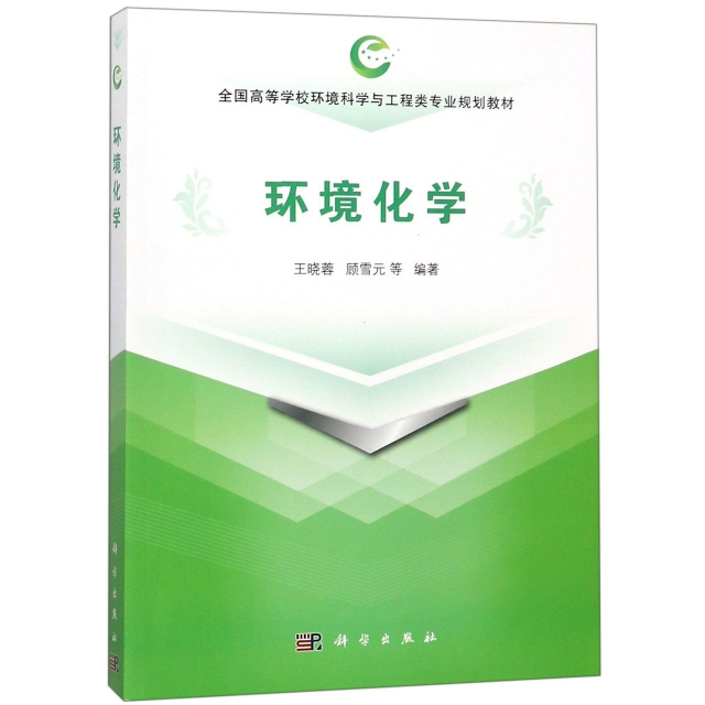 環境化學(全國高等學校環境科學與工程類專業規劃教材)