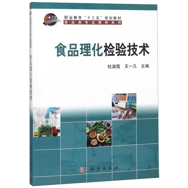 食品理化檢驗技術(職業教育十三五規劃教材)/食品類專業教材繫列