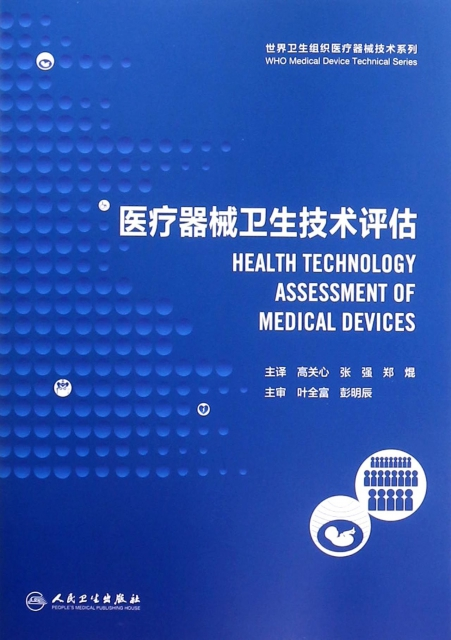 醫療器械衛生技術評估/世界衛生組織醫療器械技術繫列